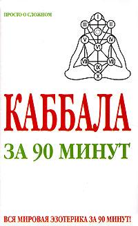 Обложка книги Каббала за 90 минут