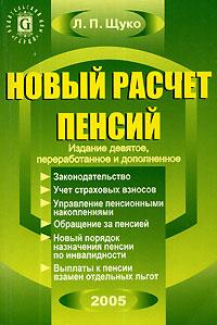 Обложка книги Новый расчет пенсий
