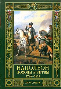 Наполеон. Походы и битвы. 1796-1815