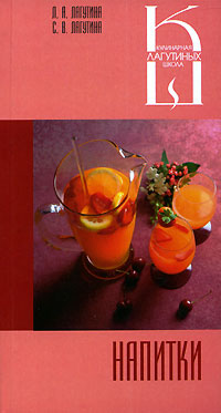 Обложка книги Напитки