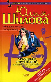 Источник: Шилова Юлия, Укрощение строптивой, или Роковая ночь, изменившая жизнь