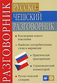 Обложка книги Русско-чешский разговорник / Rusko-ceska konverzance