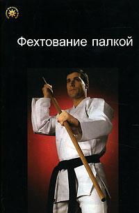 Обложка книги Фехтование палкой