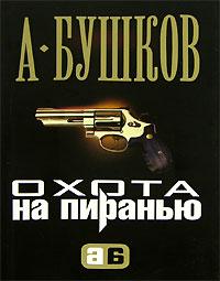 Обложка книги Охота на пиранью