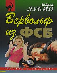 Скачать Вервольф из ФСБ талант доступно но эмоционально Андрей Лукин