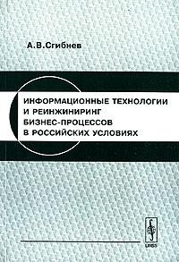 Обложка книги Информационные технологии и реинжиниринг бизнес-процессов в российских условиях