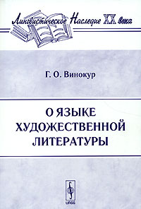 Обложка книги О языке художественной литературы