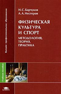 Обложка книги Физическая культура и спорт. Методология, теория, практика