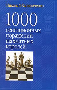 Обложка книги 1000 сенсационных поражений шахматных королей