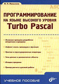 Обложка книги Программирование на языке высокого уровня Turbo Pascal