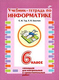Обложка книги Учебник-тетрадь по информатике. 6 класса