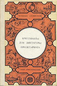 Источник: Семенов Юлиан, Бриллианты для диктатуры пролетариата