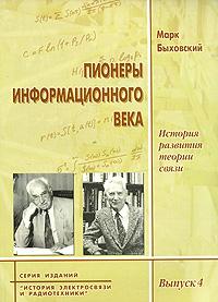 Load Пионеры информационного века История развития Марк Быховский новый понятно и грамотно