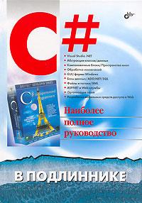Обложка книги C# в подлиннике. Наиболее полное руководство