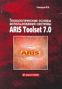 Обложка книги Технологические основы использования системы ARIS Toolset 7.0