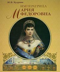 Обложка книги Императрица Мария Федоровна