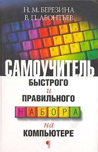 Обложка книги Самоучитель быстрого и правильного набора на компьютере