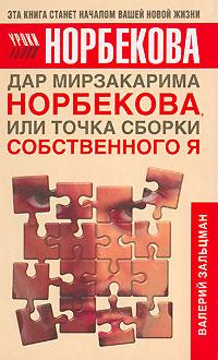 Источник: Зальцман Валерий, Дар Мирзакарима Норбекова, или Точка сборки собственного Я