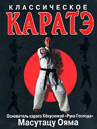 Обложка книги Классическое каратэ
