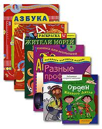 Подарок первокласснику 2006 (комплект из 6 книг)