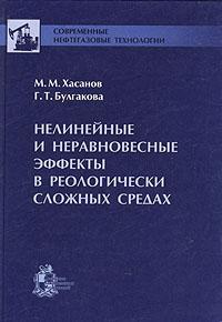 Обложка книги Нелинейные и неравновесные эффекты в реологически сложных средах
