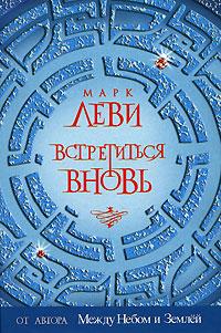Обложка книги Встретиться вновь