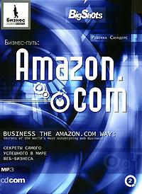 Скачать Бизнес-путь. Amazon.com. Секреты самого успешного в мире веб-бизнеса аудиокнига MP3 бесплатно Ребекка Саундерс
