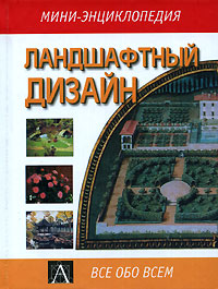 Обложка книги Ландшафтный дизайн