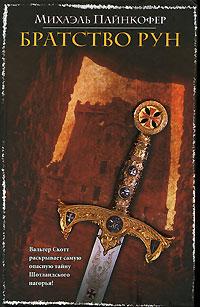 Обложка книги Братство рун