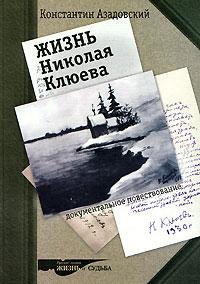 Обложка книги Жизнь Николая Клюева