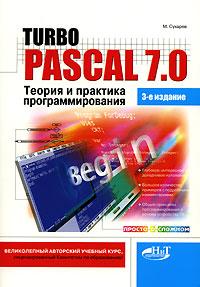 Обложка книги Turbo Pascal 7.0. Теория и практика программирования