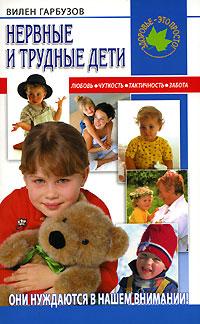 Обложка книги Нервные и трудные дети