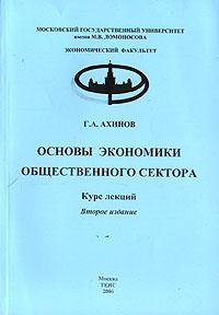 Обложка книги Основы экономики общественного сектора. Курс лекций