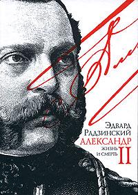 Обложка книги Александр II. Жизнь и смерть