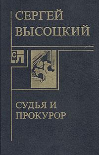 Обложка книги Судья и прокурор