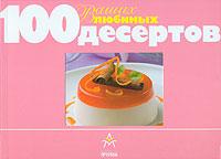 Обложка книги 100 ваших любимых десертов