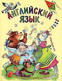 Обложка книги Английский язык. Первый учебник вашего малыша