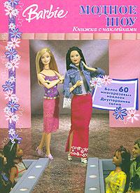 Обложка книги Barbie. Модное шоу. Книжка с наклейками