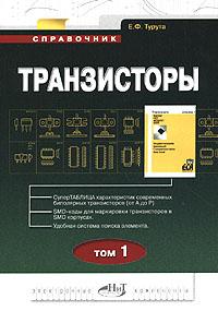 Скачать возвышенно и профессионально load Транзисторы Справочник В 2 томах Е Ф Турута