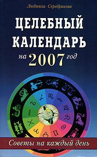 Источник: Серебрякова Людмила , Целебный календарь на 2007 год. Советы на каждый день