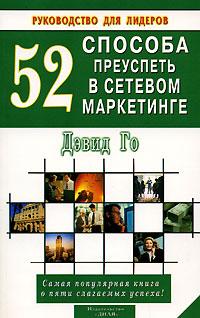 Обложка книги 52 способа преуспеть в сетевом маркетинге