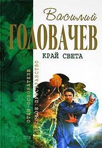 Скачать просто и забавно load Край света Василий Головачев