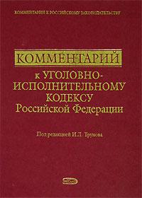 Обложка книги Комментарий к Уголовно-исполнительному кодексу Российской Федерации