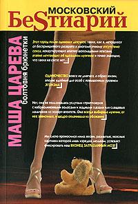 Обложка книги Московский беSтиарий. Болтовня брюнетки