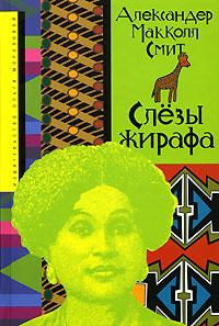 Обложка книги Слезы жирафа