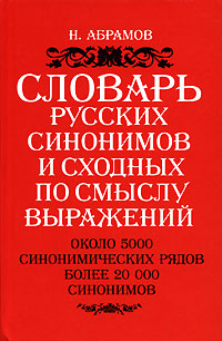 Обложка книги Словарь русских синонимов и сходных по смыслу выражений