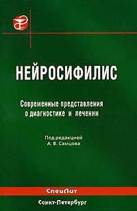 Обложка книги Нейросифилис. Современные представления о диагностике и лечении