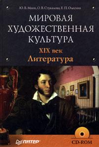 Обложка книги Мировая художественная культура. XIX век. Литература (+ CD-ROM)