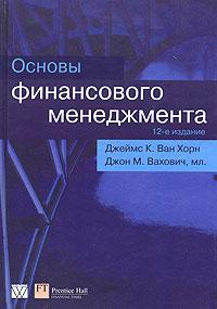 Обложка книги Основы финансового менеджмента