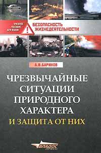Обложка книги Чрезвычайные ситуации природного характера и защита от них